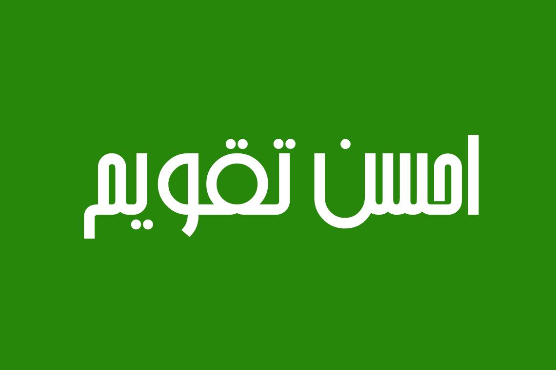 ahsan-e-taqweem
